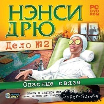 Нэнси Дрю. Дело №2: Опасные связи (PC/RUS/L)