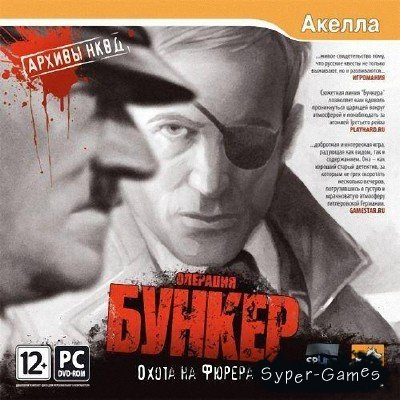 "Архивы НКВД: Охота на фюрера. Операция ""Бункер"" (2009/RePack/RUS)"