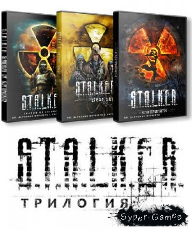 S.T.A.L.K.E.R. Series  (2007-2009/Rus/Multi6/PC) GOG