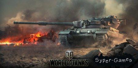 World of Tanks 0.8.11 Portable client / Мир танков 0.8.11 Портативный клиент