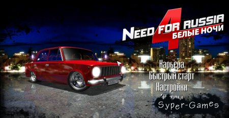 Need for Russia 4: ����� ���� [RePack] [RUS / RUS] (2011)
