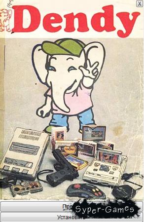 Антология 13000 игр для Денди + Эмулятор / Anthology of the 13000 games for Dendy + Emulator