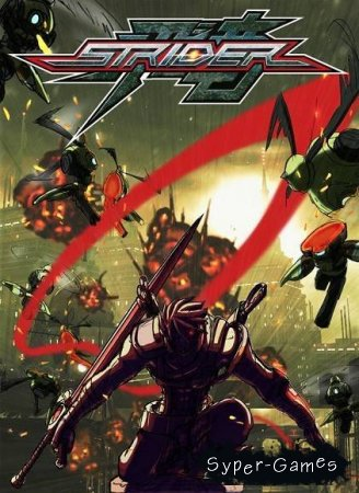 Strider  (2014/PC/RUS/Repack)
