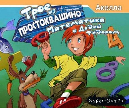 Трое из Простоквашино. Математика с Дядей Фёдором (PC/RUS/L)