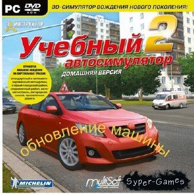 3D Инструктор - обновление машины [2.2.7] (2012/PC/Rus)