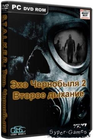 S.T.A.L.K.E.R.: Тень Чернобыля - Эхо Чернобыля 2: Второе дыхание (2007-2014)