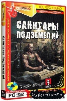 Санитары подземелий (2006/RUS/Repack)