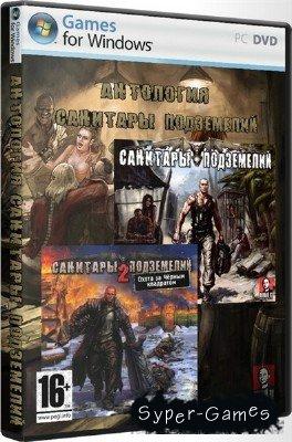 Санитары подземелий Дилогия (2006-2008/RUS/RePack)