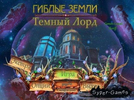 Гиблые земли: Темный Лорд. Коллекционное издание (2014/Rus)