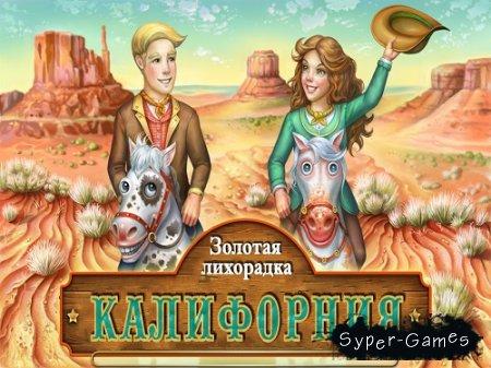 Золотая лихорадка 2: Калифорния (2014/Rus)