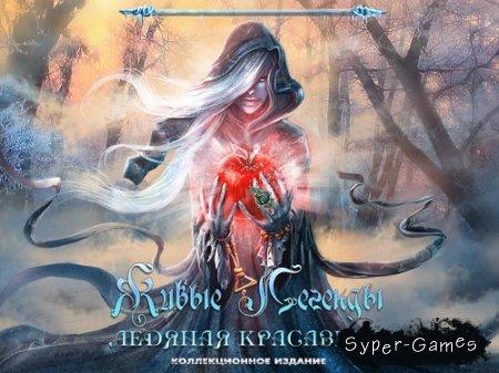 Живые легенды 2: Ледяная красавица. Коллекционное издание (2014/Rus/Alawar)