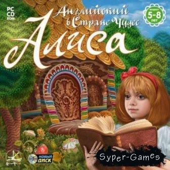 Алиса. Английский в Стране Чудес (2014/Rus)