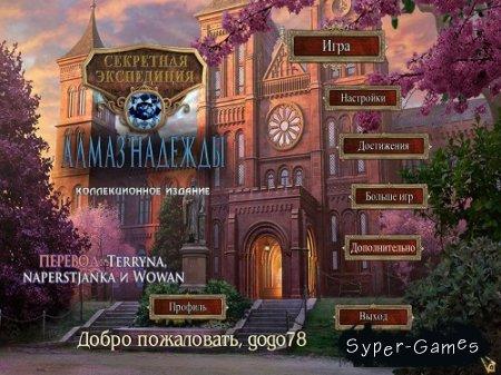 Секретная Экспедиция 6: Алмаз Надежды. Коллекционное издание (2014/Rus)