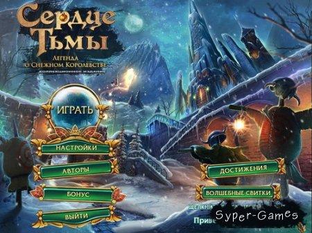 Сердце тьмы 2: Легенда о снежном королевстве. Коллекционное издание (2014/Rus/Alawar)