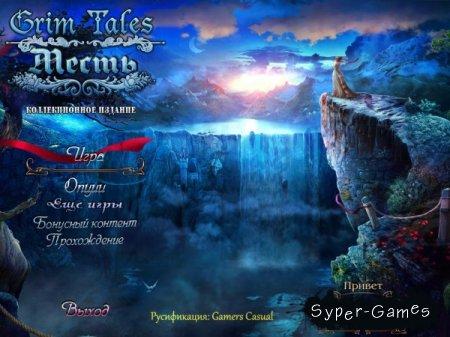 Grim Tales. Месть. Коллекционное издание (2014/RUS)