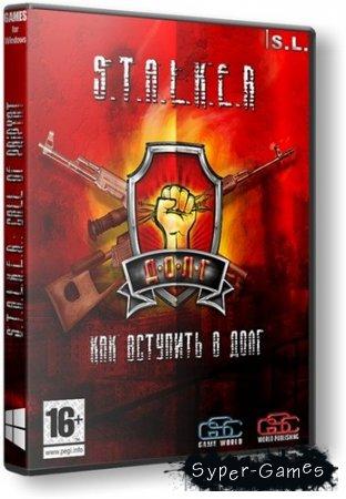 S.T.A.L.K.E.R.: Call of Pripyat - Как вступить в Долг (2014/Rus/Rus/RePack by SeregA-Lus)