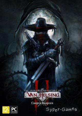 The Incredible Adventures of Van Helsing II (v1.1.00/6DLC/2014/MULTI8) SteamRip R.G. Игроманы