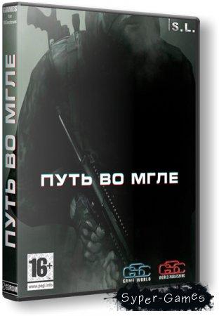S.T.A.L.K.E.R.: Call of Pripyat - Путь во мгле - Хардкор (2014/RUS) RePack by SeregA-Lus