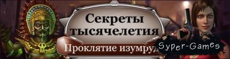 Секреты Тысячелетия: Проклятие Изумруда / Millennium Secrets: Emerald Curse (2014/Rus/PC)
