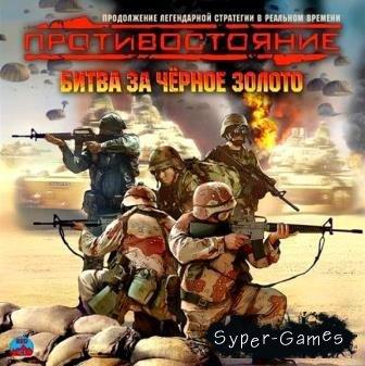 Противостояние: Битва за черное золото (2014/Rus/PC)