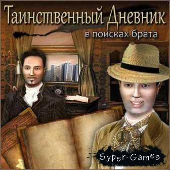 Таинственный дневник. В поисках брата (2014/Rus) PC