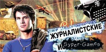 Журналистские истории (2014/Rus) PC