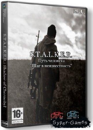 "S.T.A.L.K.E.R.: Shadow of Chernobyl - Путь человека ""Шаг в неизвестность"" (v1,0004) (2014/Rus/Rus/Repack от SeregA-Lus)"