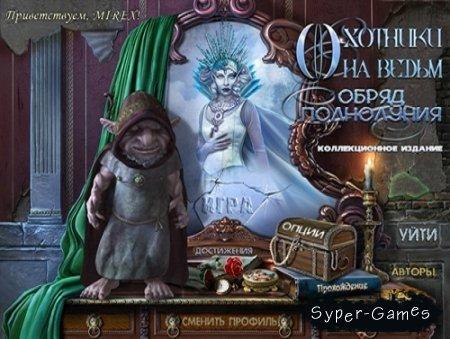 Охотники на ведьм 2: Обряд полнолуния Коллекционное издание (2014/RUS)