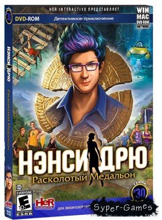 Нэнси Дрю Расколотый медальон (2014/RUS/ENG)