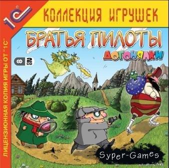 Братья Пилоты: Догонялки (2014/Rus) PC