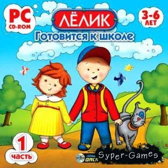 Лелик - Сборник игр для детей (2 - 6 лет) 3 диска (2005-2014) PC