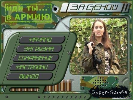 За стеной - 2. Иди ты в... армию! (2014/Rus) PC