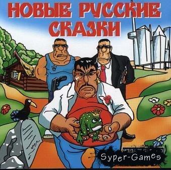����� ������� ������ (2014/Rus) PC