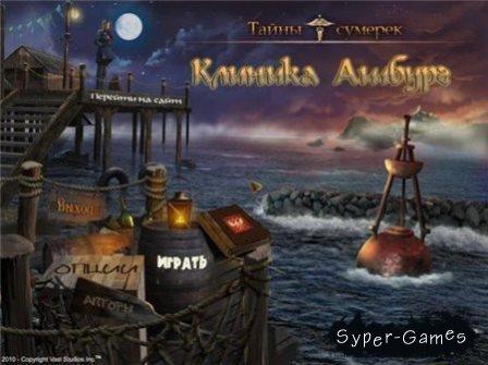 ����� �������: ������� ������ / Nightfall Mysteries: The Asylum Conspiracy (2014/Rus) PC