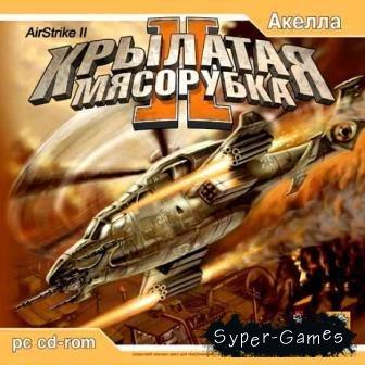 �������� ��������� 2 (2014/Rus) PC