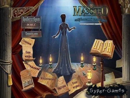 Маэстро 4: Зловещий талант Коллекционное издание (2014/RUS)