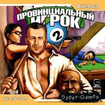 �������������� ����� 2 (2004) PC