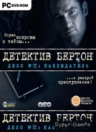 Детектив Бертон. Дело №2: Наблюдатель / Casebook Episode 2: The Watcher (2010) PC
