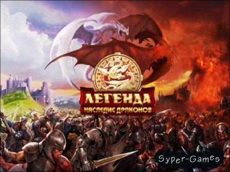Dwar / Легенда: Наследие драконов (2006) PC