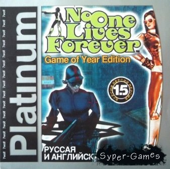 ����� �� ���� ����� / No One Lives Forever (2000) PC | RePack