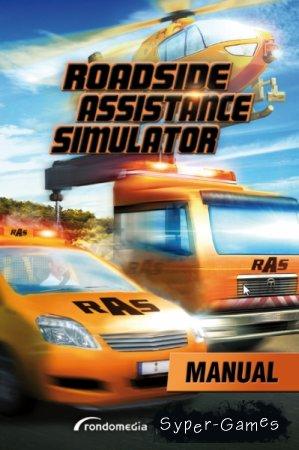 Roadside Assistance Simulator (2014/RUS/ENG/MULTI)