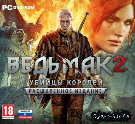 Ведьмак 2: Убийцы королей Расширенное издание / The Witcher 2: Assassins of Kings Enhanced Edition v.3.4.4.1 (2011/Rus/PC)  RePack by Nikitun