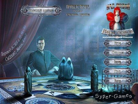 Над водой 6: Игра богов Коллекционное издание (2014/RUS)