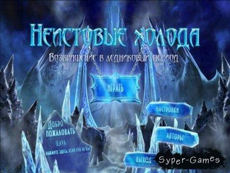 Неистовые холода: Возвращение в ледниковый период (2015/RUS)