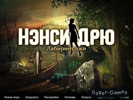 Нэнси Дрю. Лабиринт лжи (2015/RUS)