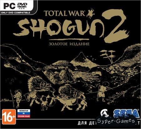 Shogun 2: Total War - Золотое издание (2012/RUS/ENG/Repack by FitGirl)