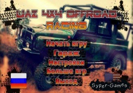 Uaz 4x4 Off Road Racing (2015/Rus/P)