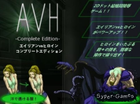 AVH Complete Edition