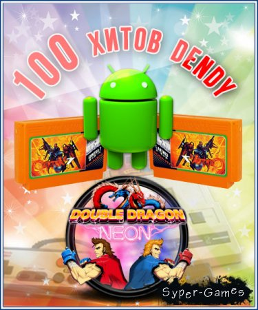 100 игр Dendy для Android (1989-1998/RUS/ENG)