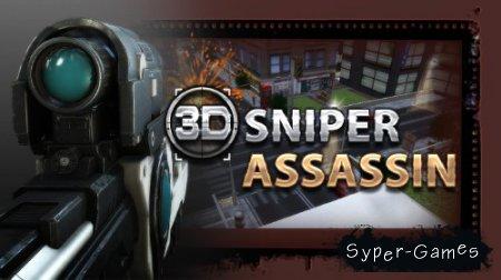 Скачать игру снайпер 3д мод много денег